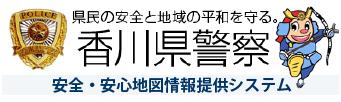 県民の安全と地域の平和を守る香川県警察 安全・安心地図情報提供システム