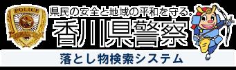 県民の安全と地域の平和を守る香川県警察 拾得物検索システム